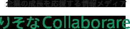企業の成長を応援する情報メディア りそなCollaborare